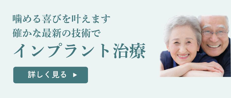 インプラント治療は徳島 藍住の斎藤歯科医院