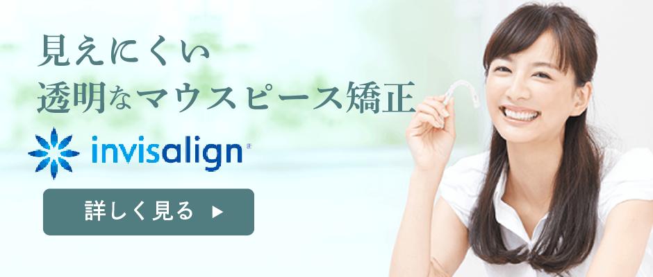 マウスピース矯正 プチ矯正は 徳島 藍住の斎藤歯科医院