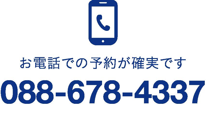 斎藤歯科医院 インプラント 矯正歯科 マウスピース矯正 予防歯科の電話予約